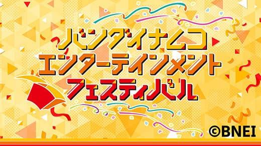 バンダイナムコエンターテインメントフェスティバル2019