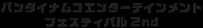 バンダイナムコエンターテインメントフェスティバル2nd