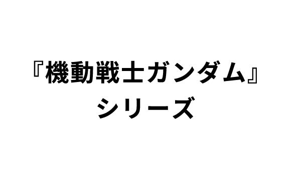 『機動戦士ガンダム』シリーズ