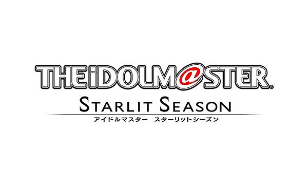 アイドルマスター スターリットシーズン
